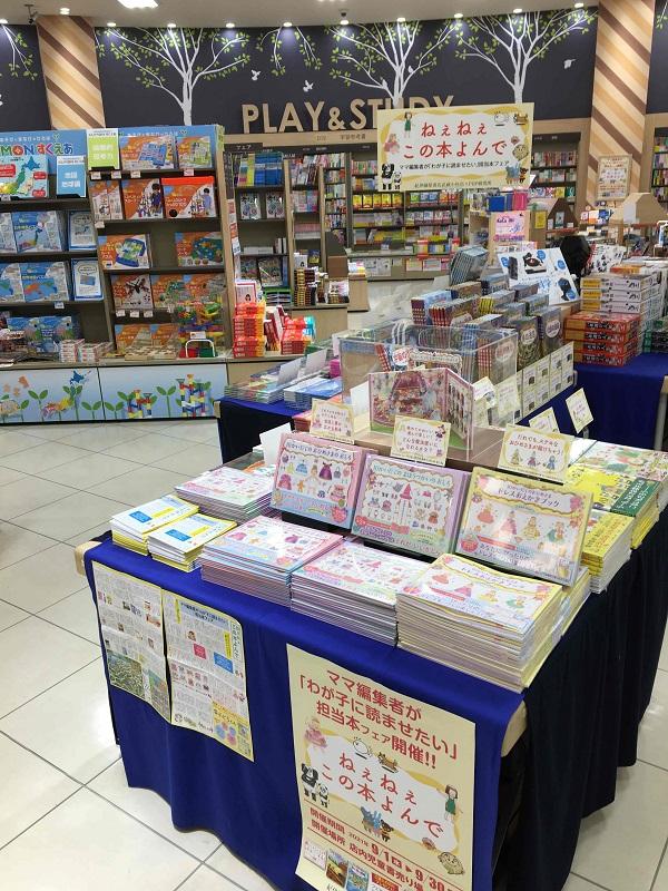 紀伊國屋書店:ママ編集者が「わが子に読ませたい」担当本フェア 開催中