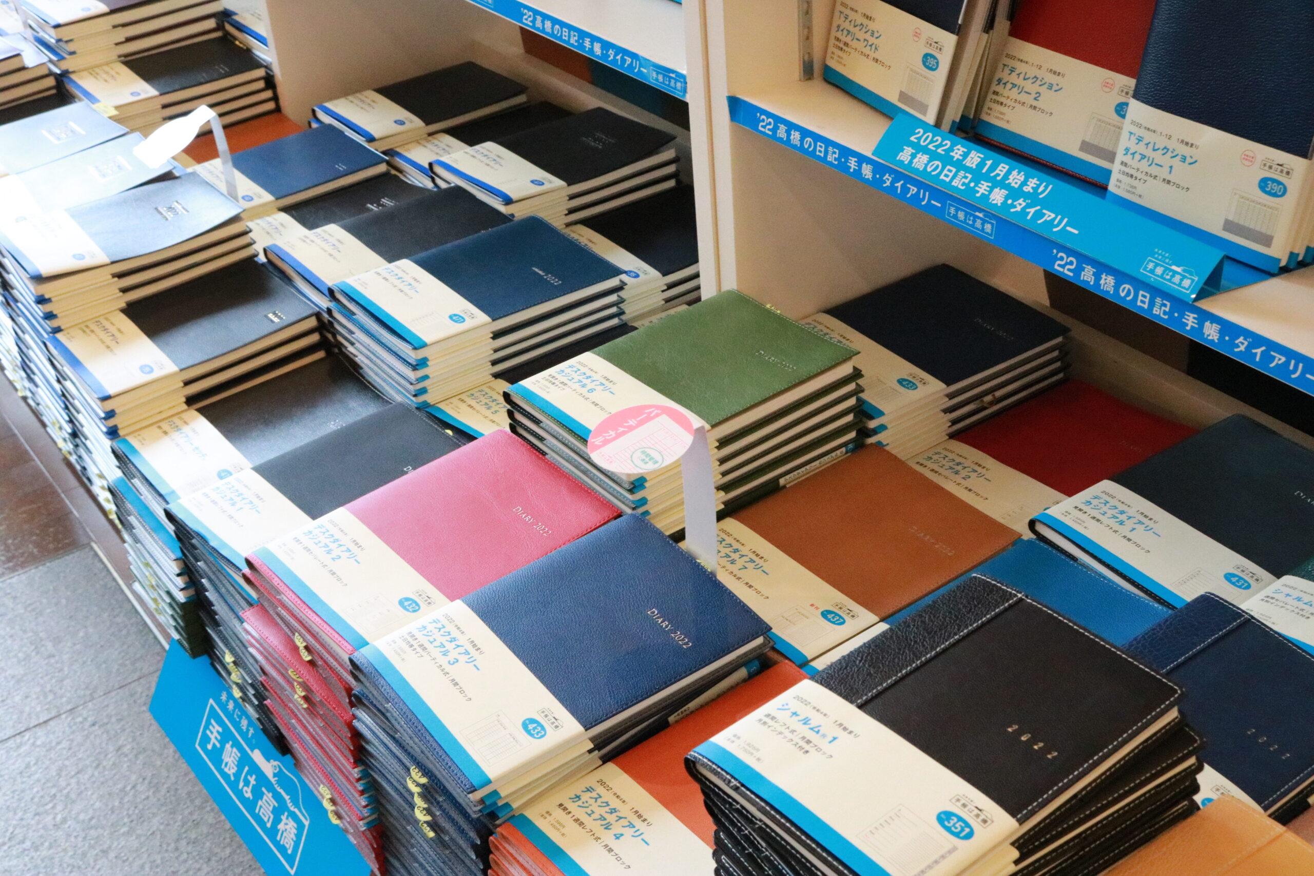 紀伊國屋書店:今年も手帳が入荷致しました!