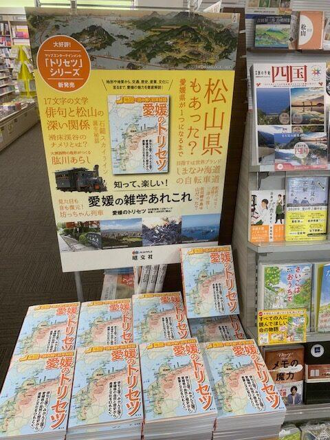紀伊國屋書店:『愛媛のトリセツ』(昭文社)大好評発売中!!