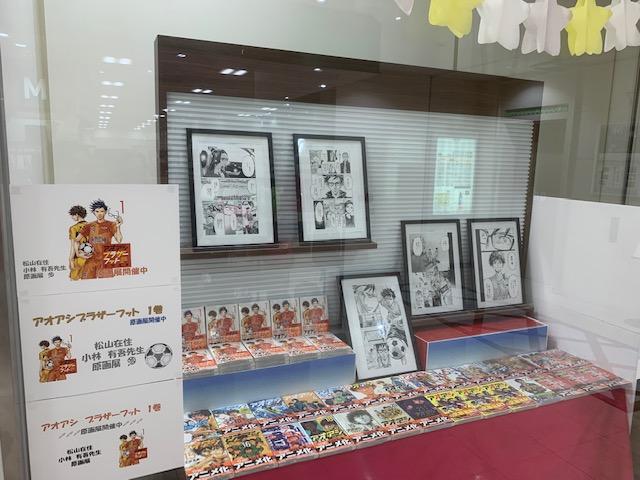 紀伊國屋書店:『アオアシ ブラザ-フット』複製原画展