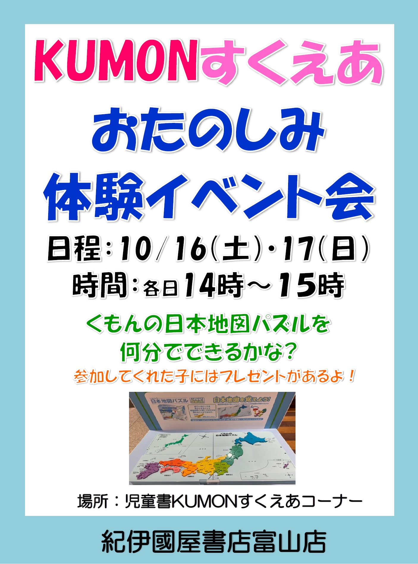 紀伊國屋書店:KUMONすくえあ お楽しみイベント開催!