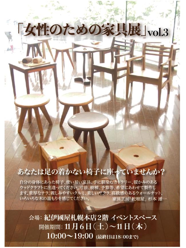 紀伊國屋書店:女性のための家具展 vol.3