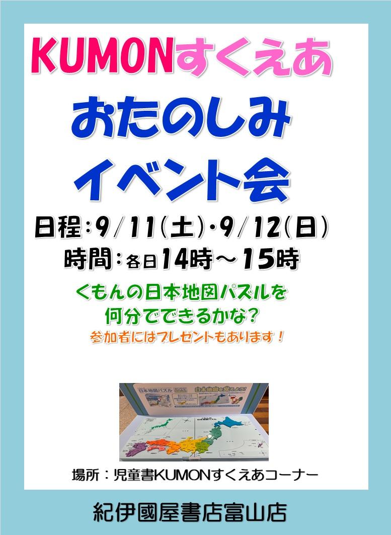 紀伊國屋書店:KUMONすくえあ おたのしみイベント会開催!