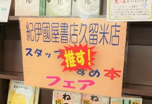 紀伊國屋書店:【久留米店】 ☆スタッフ推すすめ本フェア 開催中です☆