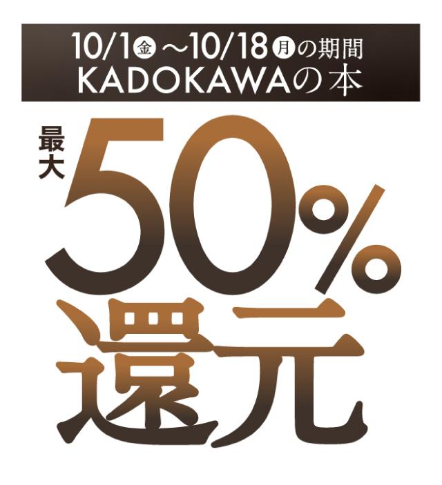紀伊國屋書店:ニコニコカドカワ祭り2021 キャンペーン(2021/10/1~)
