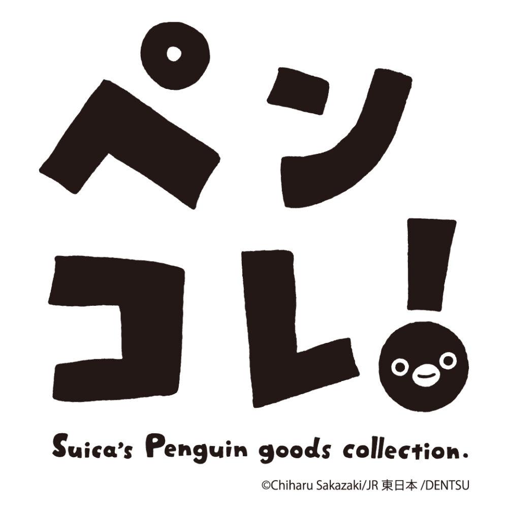 紀伊國屋書店:ペンコレ!『Suicaのペンギン』グッズフェア