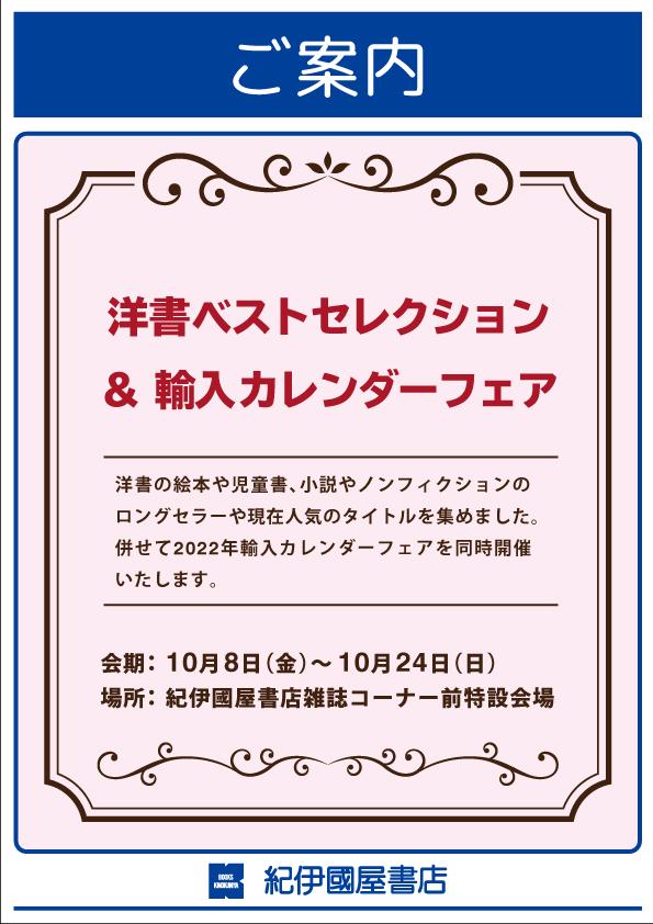 紀伊國屋書店:洋書ベストセレクション&輸入カレンダーフェア