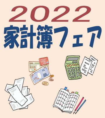 紀伊國屋書店:2022年家計簿フェア