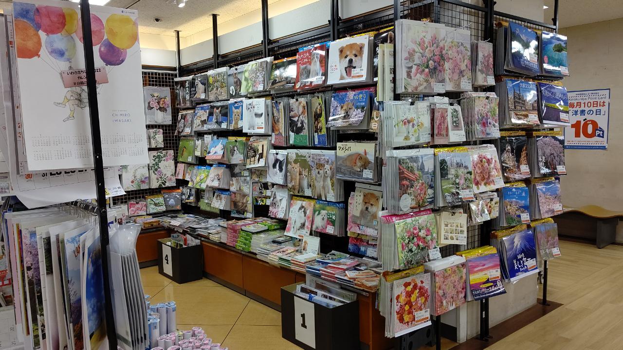 紀伊國屋書店:2022カレンダーフェア開催中です