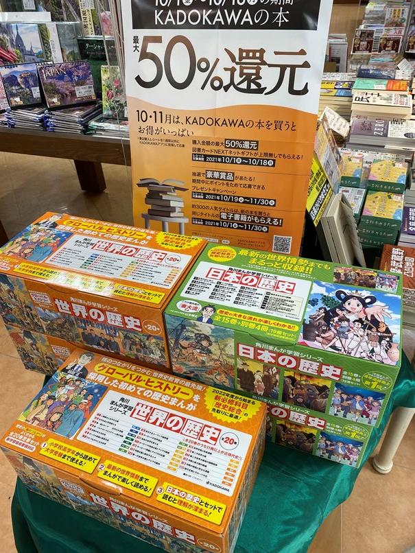 紀伊國屋書店:ニコニコカドカワ祭り開催中!まんが日本の歴史、世界の歴史プッシュ中です!