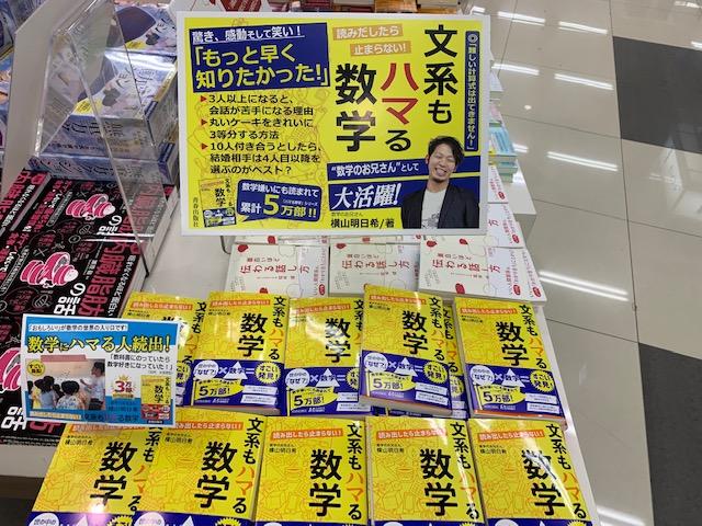 紀伊國屋書店:売れてます!横山明日希『読み出したら止まらない!文系もハマる数学』
