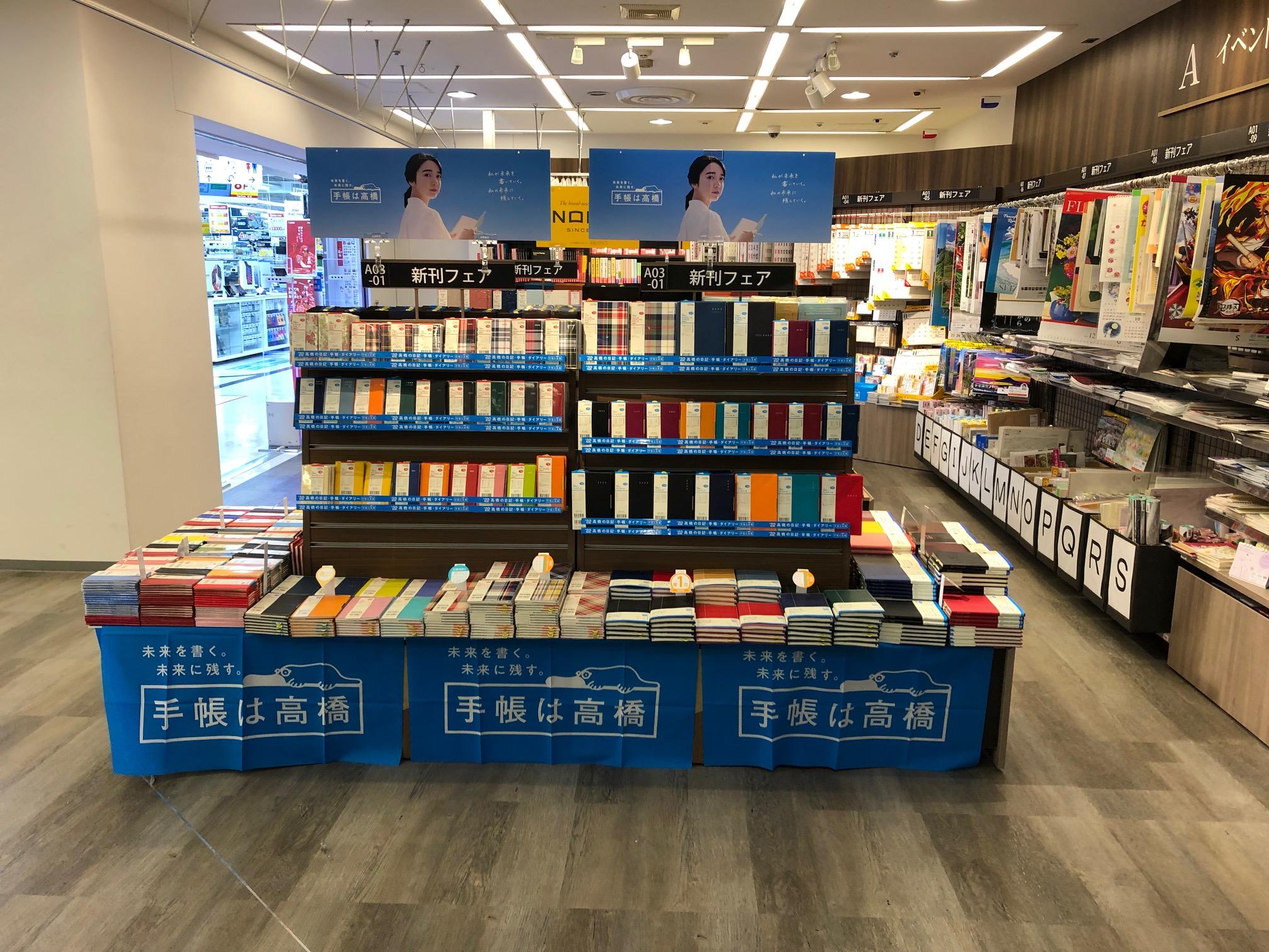 紀伊國屋書店:2022 日記手帳カレンダー フェア開催中